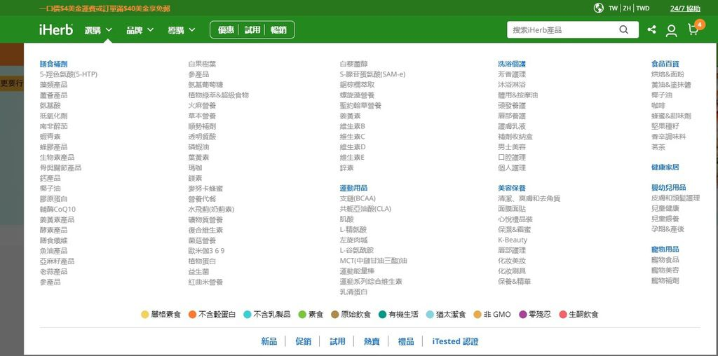 iHerb官網_網購_產品分類.jpg