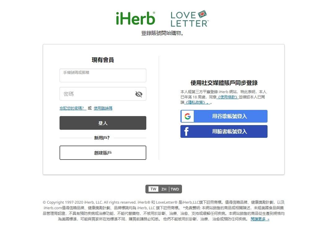 iHerb官網_網購10_註冊-2.jpg