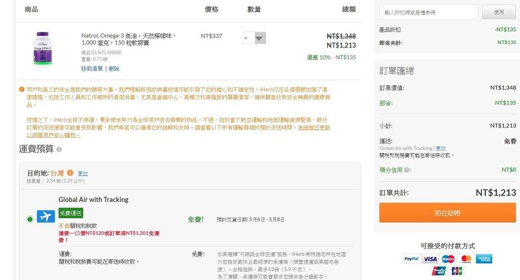 iHerb官網_網購7.jpg