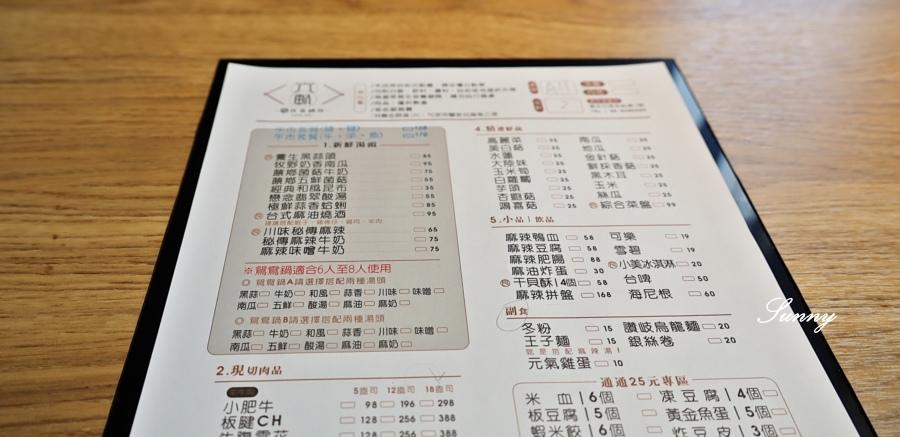 六畝良食鍋物_員林火鍋推薦 (2).JPG