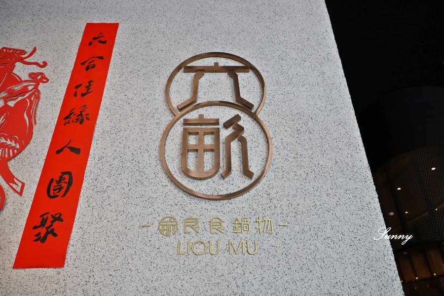六畝良食鍋物_員林火鍋推薦 (9).JPG
