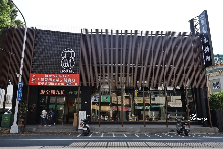 六畝良食鍋物_員林火鍋推薦 (78).JPG