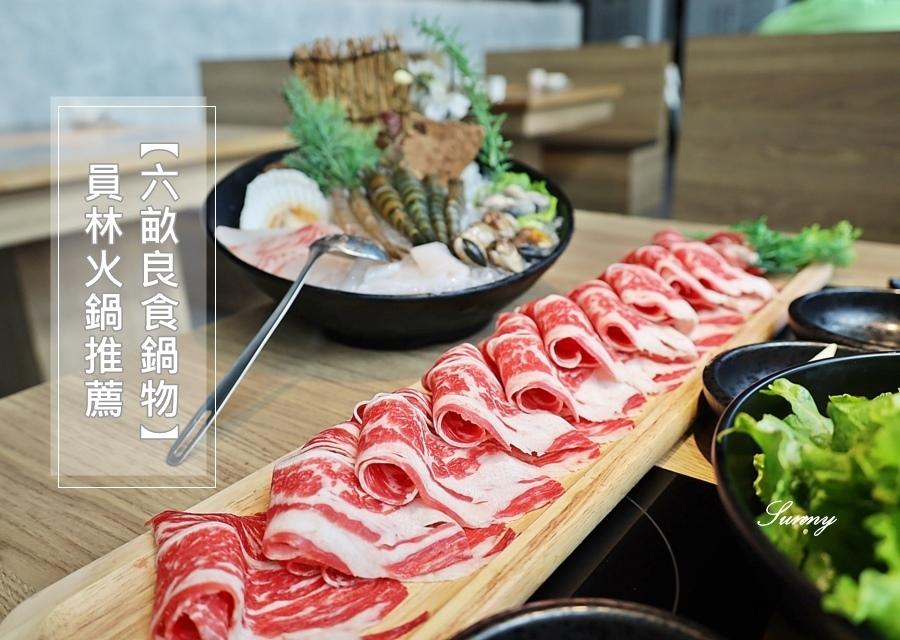 六畝良食鍋物_員林火鍋推薦 (40).JPG