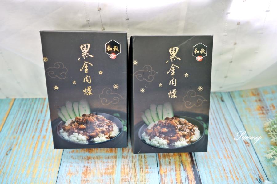 團購美食平價美食 【和秋美食】黑金肉燥推薦 (3).JPG