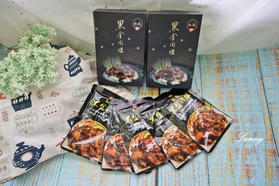 團購美食平價美食 【和秋美食】黑金肉燥推薦 (1).JPG