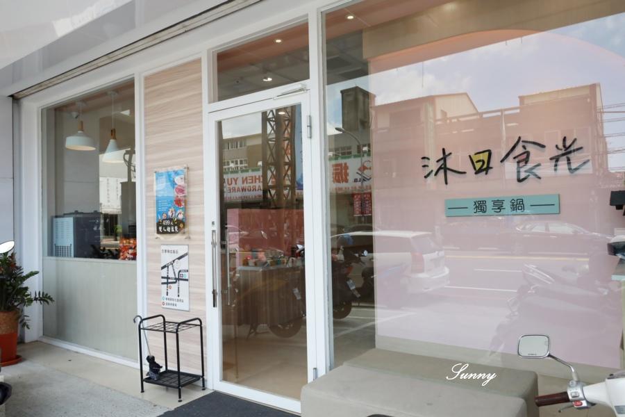 沐日食光_獨享鍋_彰化美食_平價火鍋_雙人海陸餐 (3).JPG