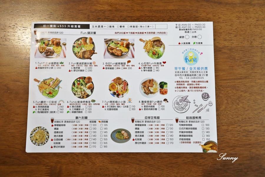 台中美食_Fun晴輕食_親子友善餐廳 (5).JPG