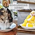【綠豆仙兵】台中美食_美村路冰品  (1).jpg