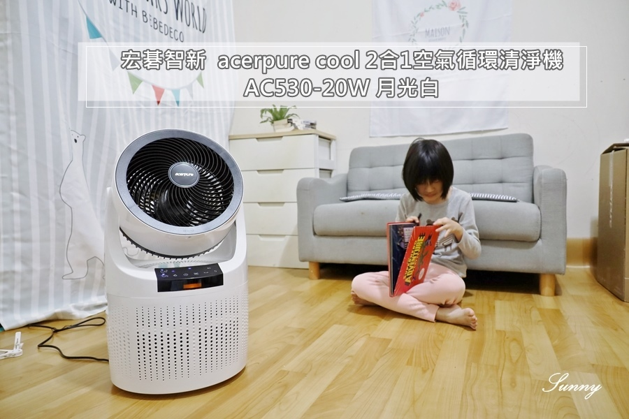 宏碁智新acerpure cool 2合1空氣循環清淨機_空氣清淨機_循環扇 (47).JPG