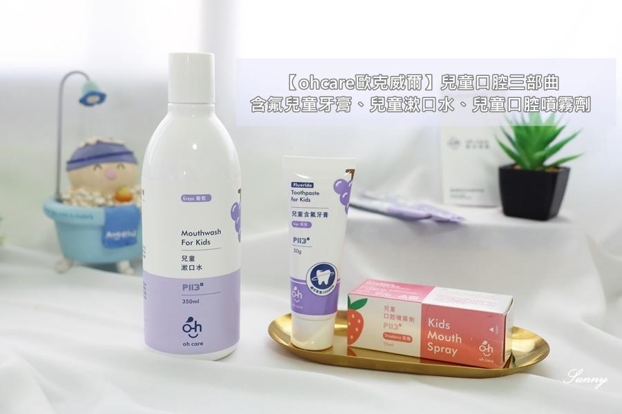 oh care歐克威爾_兒童牙膏推薦_兒童漱口水_兒童口腔噴霧劑 (3).JPG