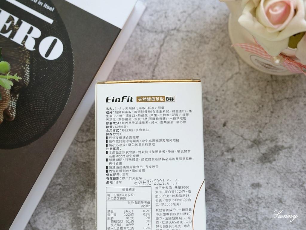 維他命B群推薦_EinFit天然酵母萃取B群複方膠囊 (3).JPG