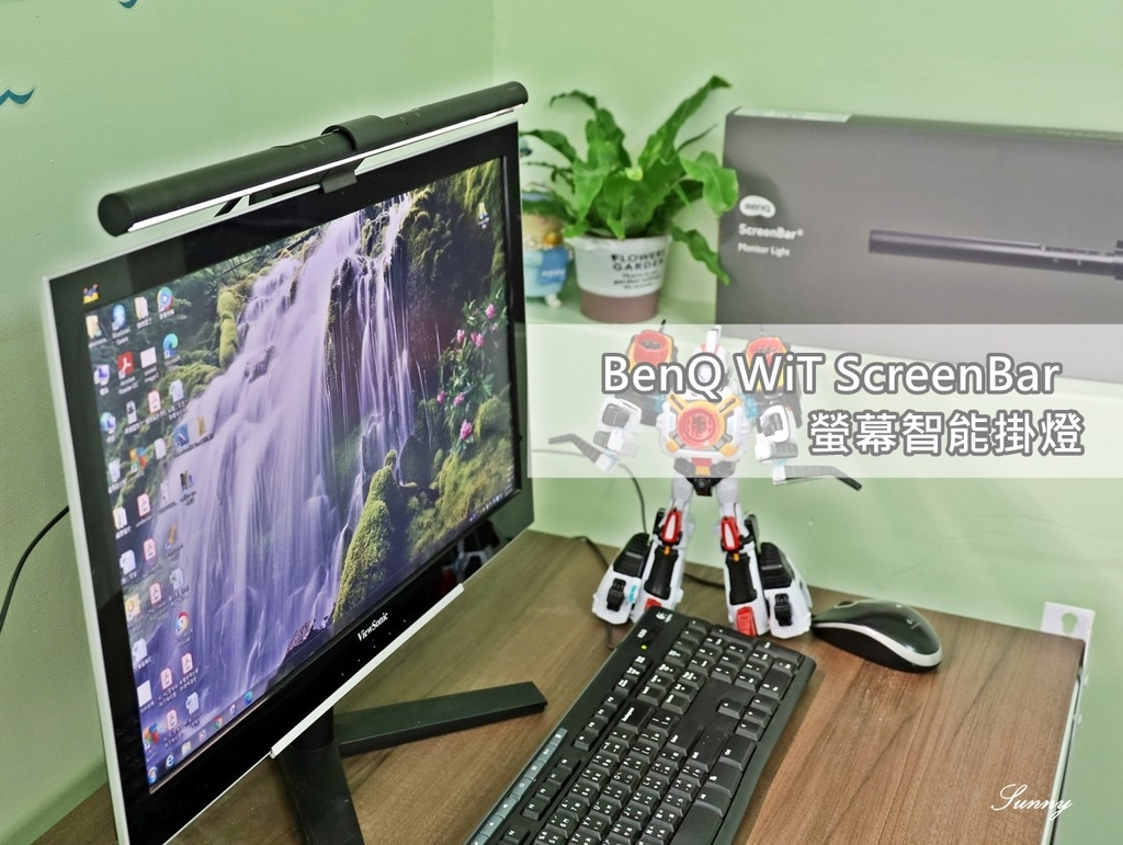 BenQ WiT ScreenBar 螢幕智能掛燈.JPG