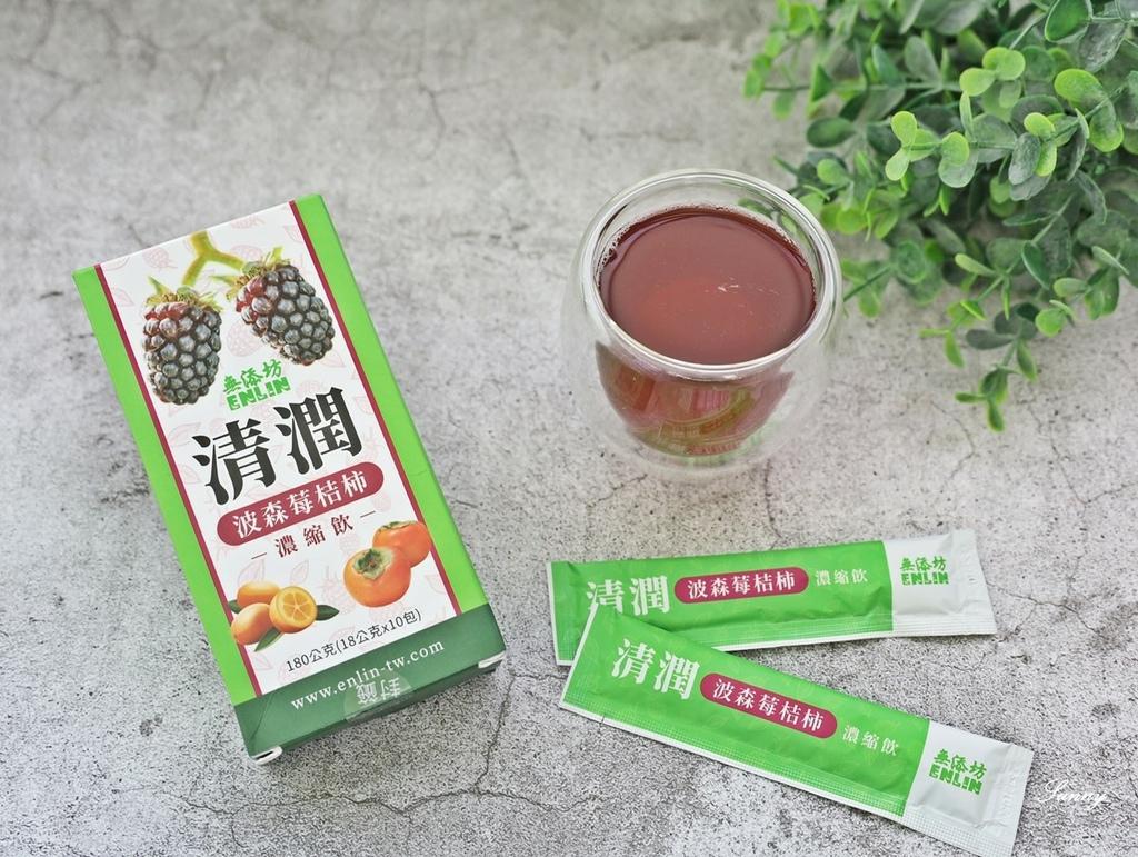 超級莓果_波森莓恩霖-清潤波森莓桔柿濃縮飲 (7).JPG