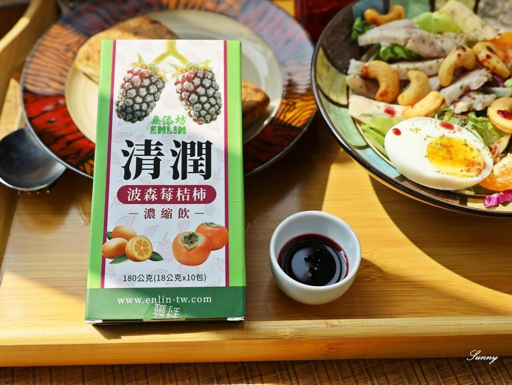 超級莓果_波森莓恩霖-清潤波森莓桔柿濃縮飲 (24).JPG