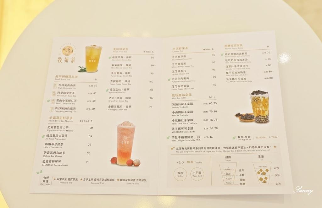 台中飲料_牧妍茶MooYan Tea (47).JPG