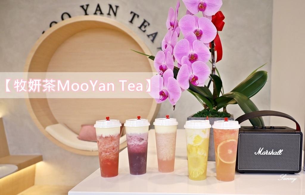 台中飲料_牧妍茶MooYan Tea (65).JPG