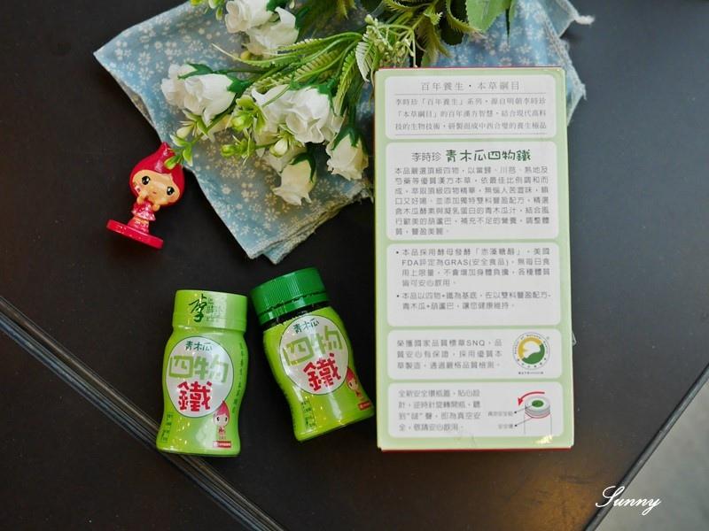 李時珍青木瓜四物鐵 (5).JPG