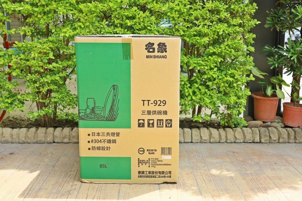 名象烘碗機TT-929三層紫外線殺菌烘碗機_台灣製MIT (1).JPG