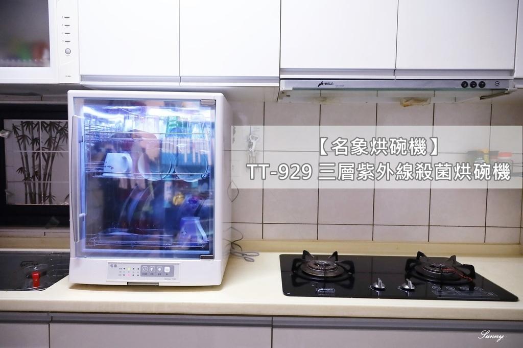 名象烘碗機TT-929三層紫外線殺菌烘碗機_台灣製MIT.JPG