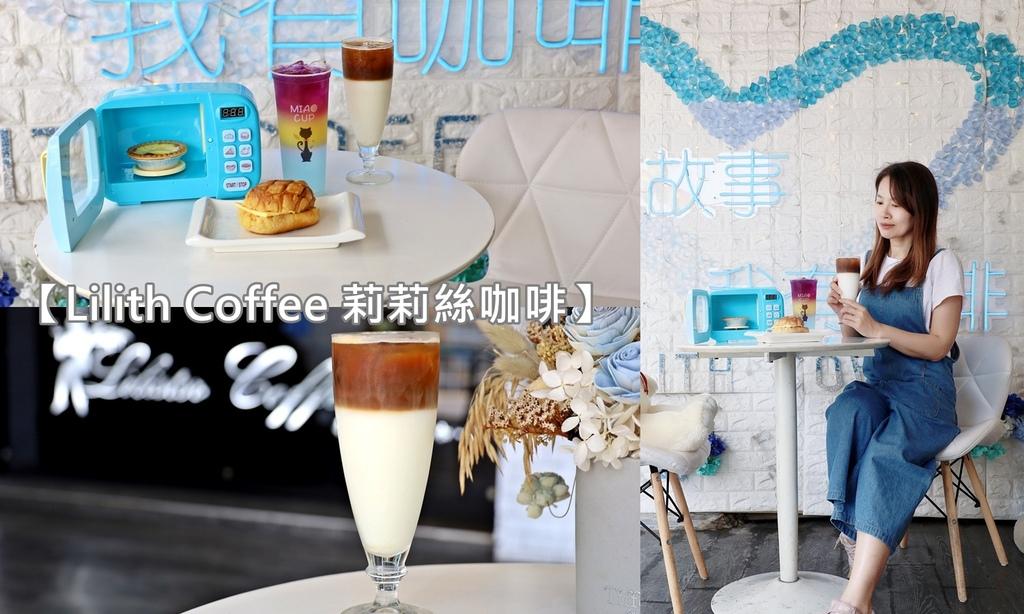 莉莉絲咖啡_台中平價咖啡_北屯區美食.jpg