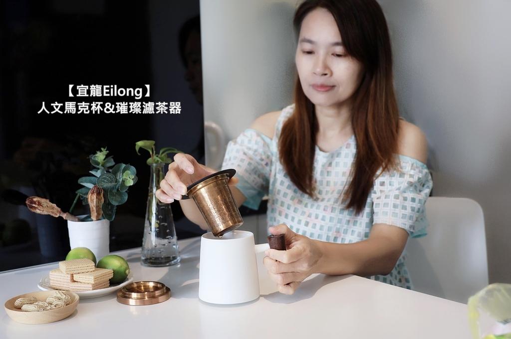 宜龍Eilong_人文馬克杯_璀璨濾茶器_泡茶杯.JPG