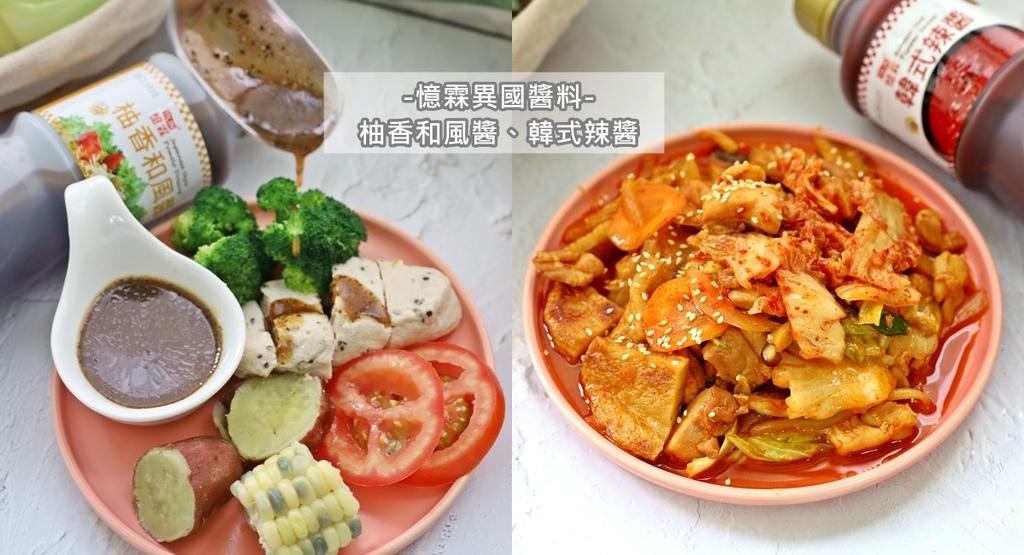 憶霖異國醬料_柚香和風醬_韓式辣醬_食譜.jpg