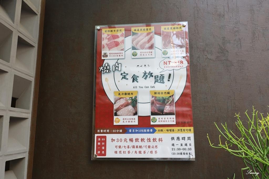逸之牛_台中_最新菜單_炸牛排燒肉推薦 (50).JPG