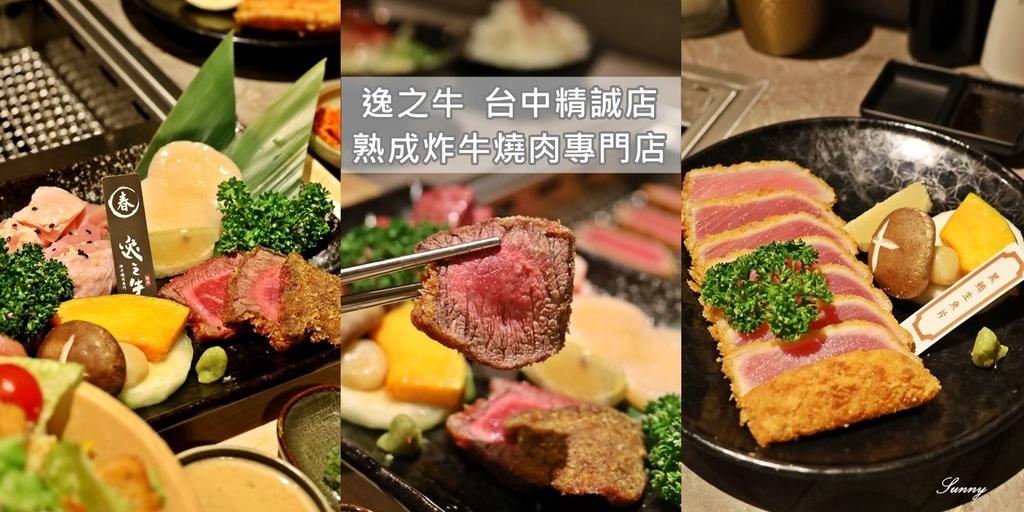 逸之牛_台中_最新菜單_炸牛排燒肉推薦page.jpg
