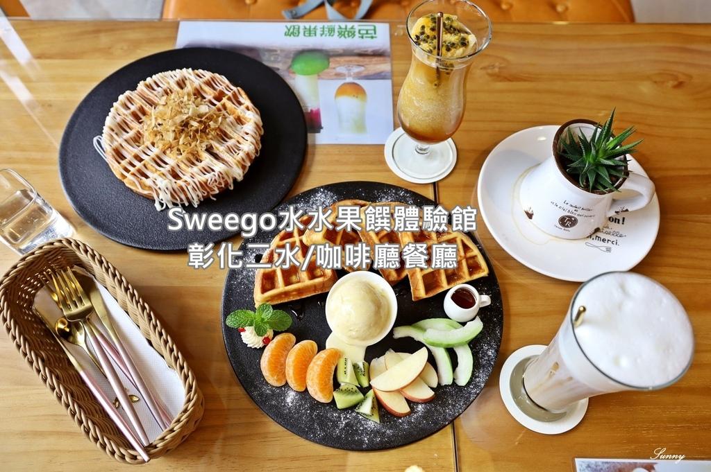 彰化二水_Sweego水水果饌體驗館_餐廳推薦.JPG