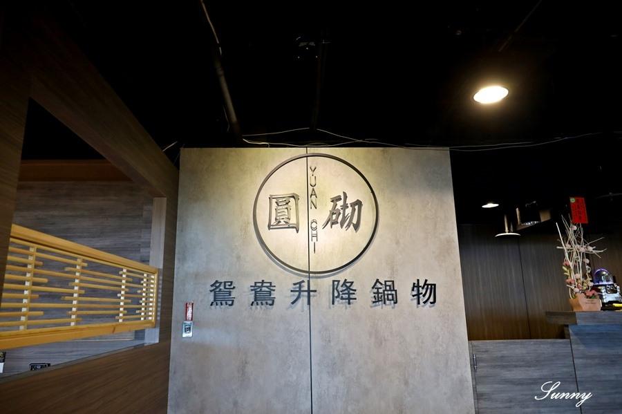 台中美食_圓砌鴛鴦升降鍋物_ 新時代店_ 台中火鍋 (4).JPG