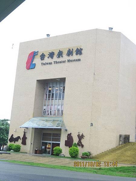 宜蘭景點-台灣戲劇館.jpg