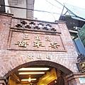 三峽老街醬菜茶.jpg