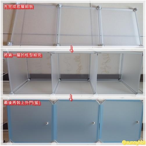 收納櫃安裝步驟.jpg
