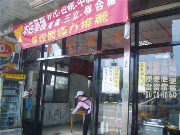 火車站前的英記福隆便當.JPG