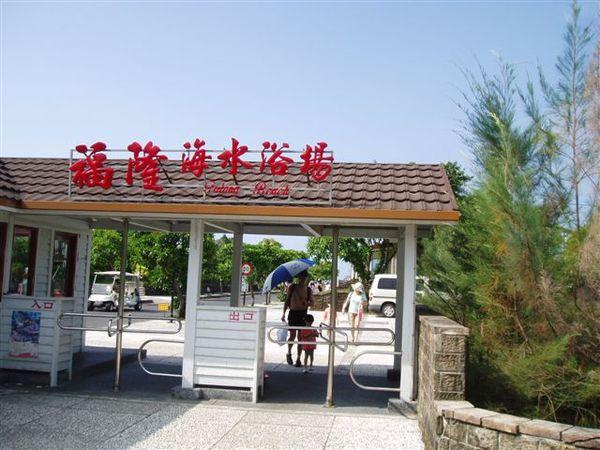 福隆海水浴場1.JPG