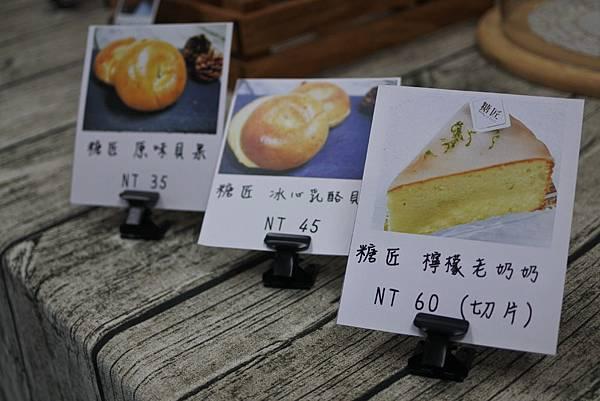 【新北|三峽】糖匠工作室-雪花新聞