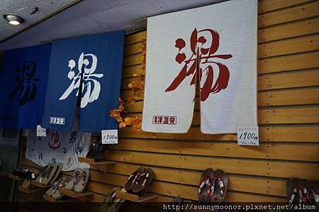 草津到輕井澤-18-shops-1