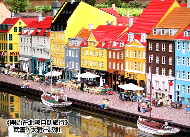 開始在北歐自助旅行Lego03