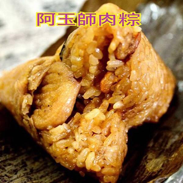 阿玉師肉粽
