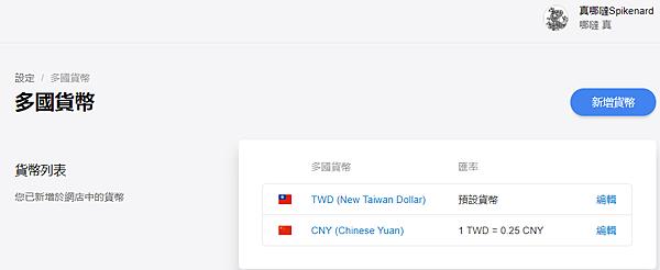 11預設貨幣要改回台幣.png