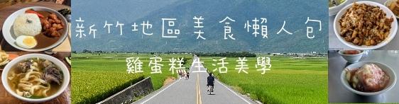 新竹美食懶人包.jpg
