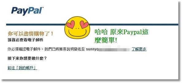 Paypal可以盡情購物了.jpg