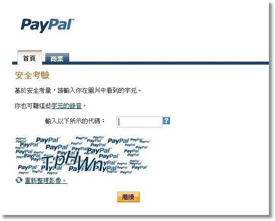 Paypal安全驗證.jpg