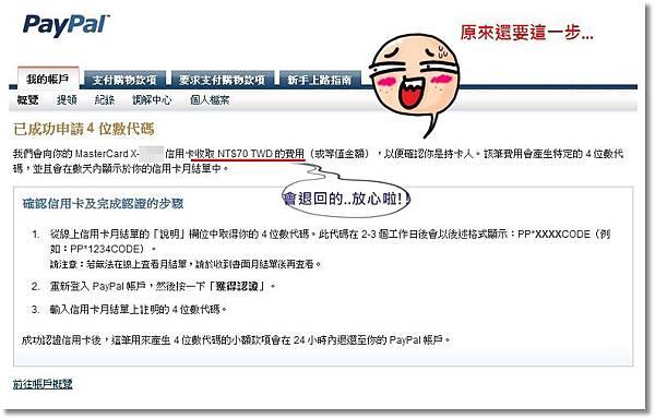 Paypal成功申請4位數代碼.jpg