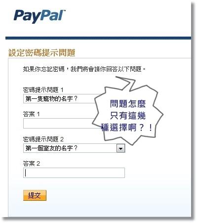 Paypal設定密碼提示問題_1.jpg