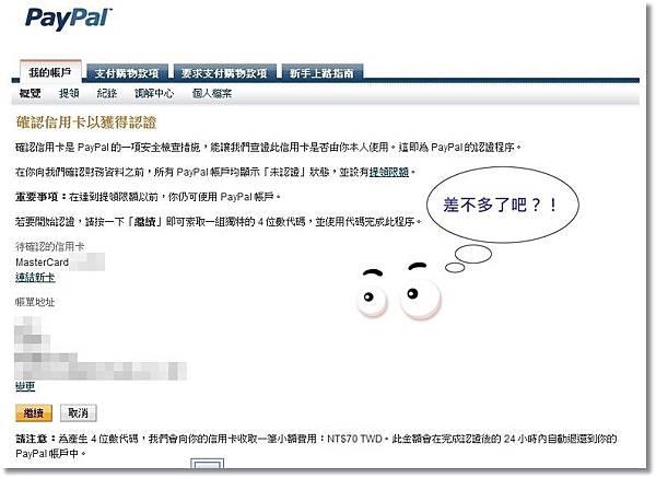 Paypal確認信用卡以獲得認證.jpg