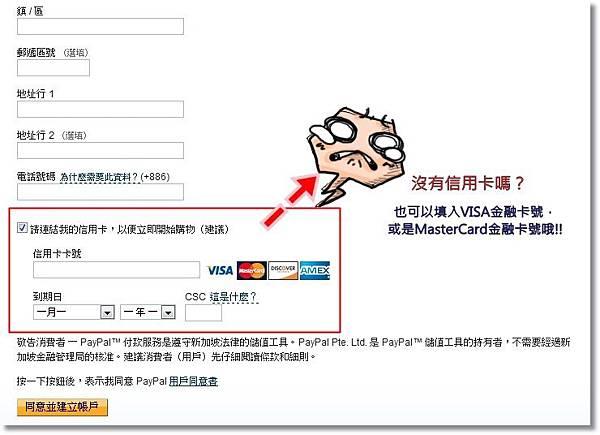 Paypal請輸入資料2.jpg