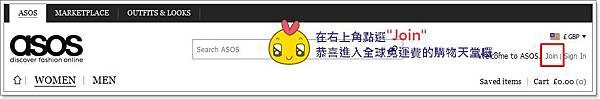 ASOS註冊會員_0.jpg