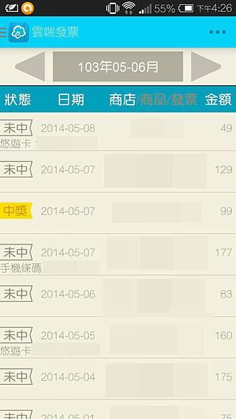 2014 5 6月統一發票對獎結果.jpg