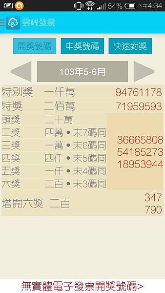 2014 5 6月統一發票中獎號碼.jpg